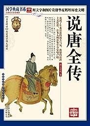 (蓝皮)国学 说唐全传 (国学典藏书系) (Chinese Edition)