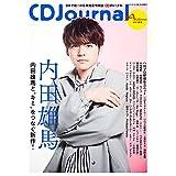 CD ジャーナル 2021年秋号