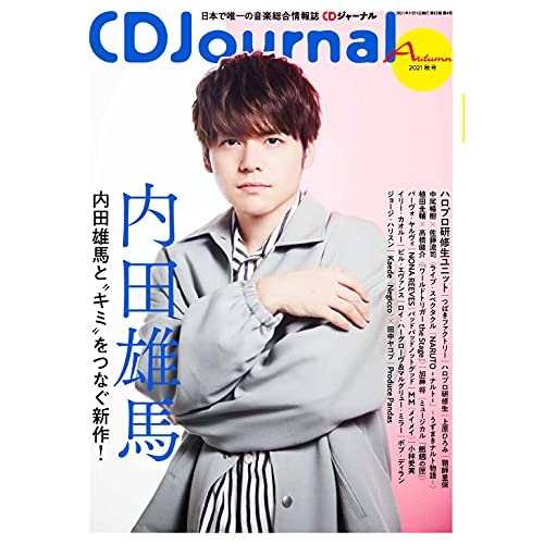 CD ジャーナル 2021年秋号 表紙画像