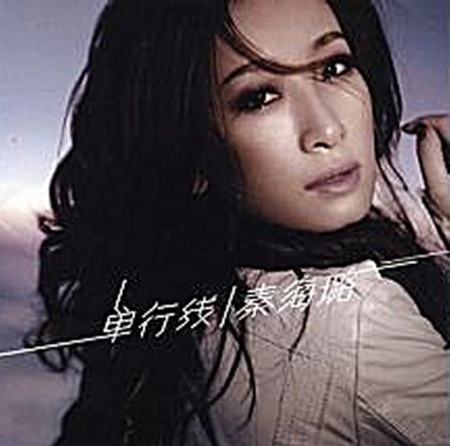 (Qin Hailu: single line field shooting light and shadow (CD + DVD, included 48 Turkey script) (Chinese edition))