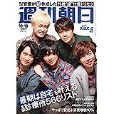 週刊朝日 2019年 10/18号