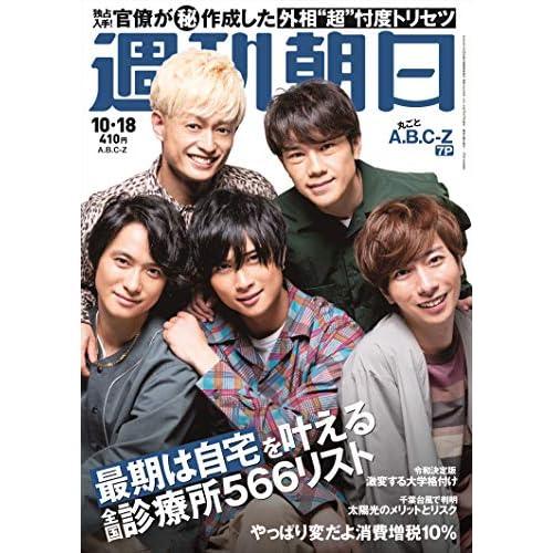 週刊朝日 2019年 10/18号 表紙画像