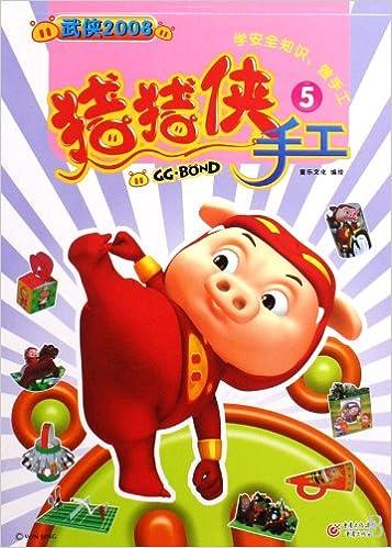 GG Bond Handiwork-5 (Chinese Edition): tong le wen hua