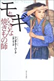 img - for A Single Shard (Japanese Edition) book / textbook / text book