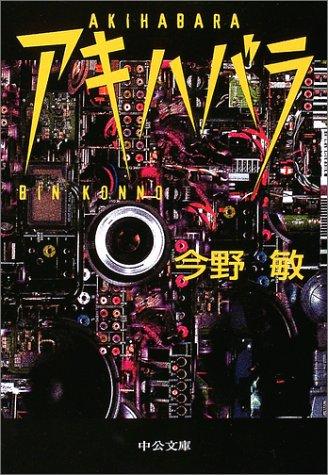 アキハバラ (中公文庫)