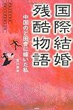 国際結婚残酷物語―中国のど田舎に嫁いだ私(荒川 美幸)