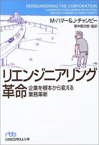 リエンジニアリング革命―企業を根本から変える業務革新 (日経ビジネス人文庫)
