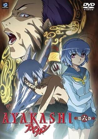 Amazon | AYAKASHI 第六巻 [DVD]...