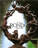 RONDO 玉野勢三の彫刻―西宮正明写真集