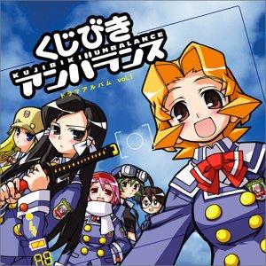 Kujibiki Unbalance Drama CD V.1