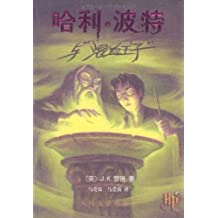 Harry Potter and the Half Blood Prince (in Simplified Chinese) (Chinese and English Edition)