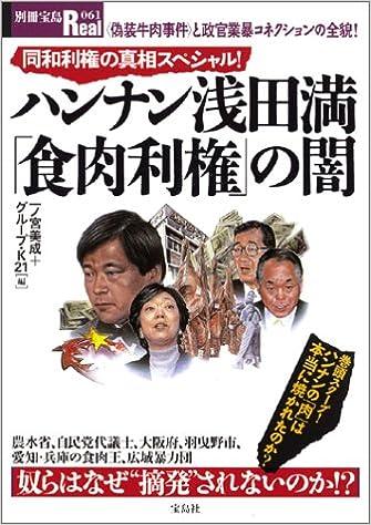 ハンナン浅田満「食肉利権」の闇...