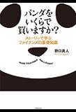 パンダをいくらで買いますか?