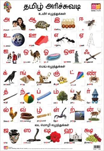 Buy Tamil Alphabet (Front & Back) (Educational Wall Charts) Book