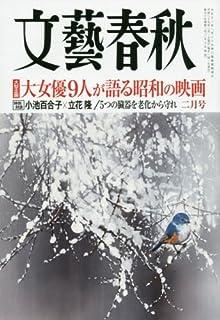 文藝春秋 2017年 01 月号 [雑誌]...