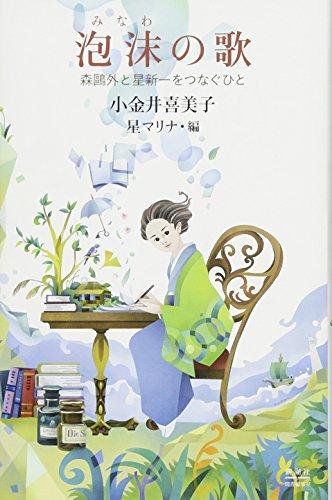 泡沫(みなわ)の歌 :森鷗外と星新一をつなぐひと (ホシヅル文庫 2)