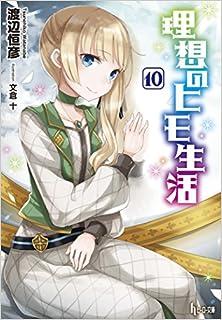 [渡辺恒彦] 理想のヒモ生活 第01-10巻