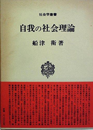 自我の社会理論 (1983年) (社会学叢書)