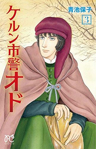 ケルン市警オド(3): プリンセス・コミックス (プリンセスコミックス)