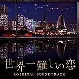 TV Original Soundtrack - Sekai Ichi Muzukashii Koi (TV Drama) Original Soundtrack [Japan CD] VPCD-81873 by TV Original Soundtrack