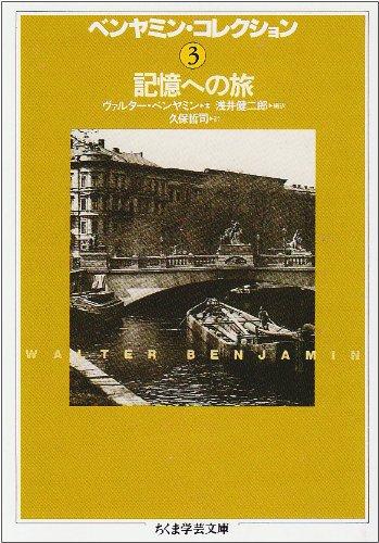 ベンヤミン・コレクション〈3〉記憶への旅 (ちくま学芸文庫)