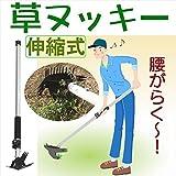 後藤:雑草抜き 草ヌッキー 伸縮式 806497