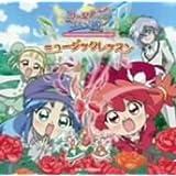 ふしぎ星の☆ふたご姫 Gyu! オリジナルサウンドトラック ミュージックレッスン