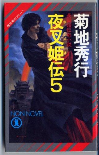 夜叉姫(やしゃき)伝〈5〉 (ノンノベル―魔界都市ブルース)