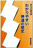 わかりやすい神道の歴史 - 神社本庁研修所