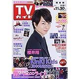 週刊TVガイド 2018年 11/30号