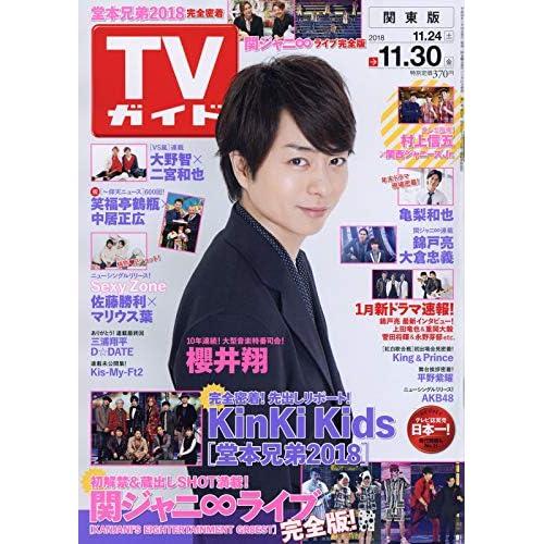 週刊TVガイド 2018年 11/30号 表紙画像