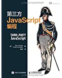 第三方JavaScript编程
