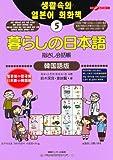 暮らしの日本語指さし会話帳 5韓国語版 (ここ以外のどこかへ)