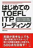 はじめてのTOEFL ITP(団体受験)リーディング