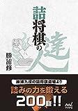 詰将棋の達人 (マイナビ将棋文庫)