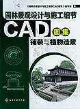 园林景观设计与施工细节CAD图集.铺装与植物造景(附光盘)