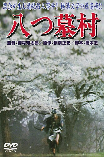Japanese Movie - Yatsuhakamura [Japan DVD] DA-5150