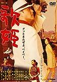 東京セレソンデラックス『歌姫』 [DVD]