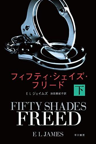 50 Shades Freed Book Pdf