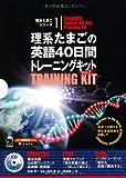 理系たまごの英語40日間トレーニングキット Ver. 2 (理系たまごシリーズ 1)