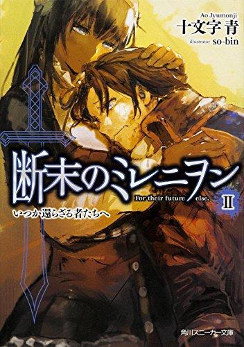 断末のミレニヲン (2) いつか還らざる者たちへ (角川スニーカー文庫)