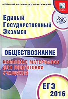 Book EGE 2016. Istoriya. Kompleks materialov dlya podgotovki uchaschihsya (sovmestno s FIPI)