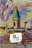 Krasnoyarsk 13/13: Kniga stikhotvoreniy (Volume 1) (Russian Edition)