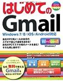 はじめてのGmail Windows7/8/iOS/Android対応 (BASIC MASTER SERIES)
