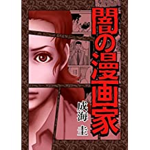 The Dark Comic (Japanese Edition)
