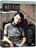 Center Stage (Region 3 / Non USA Region) (English subtitled) Maggie Cheung