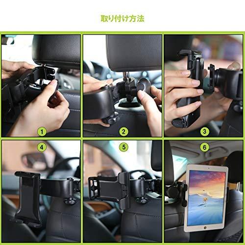 タブレット スマホ 車載 ホルダー オーディオ用車載ホルダー マウントホルダー 車後部座席用 強力固定 360度回転 工具不要で取付可能 4インチ~11インチTablet用 スタンド iPhone Samsung Galaxy iPad 2/3/4/mini/air Galaxy Tab/Google Nexusnなどにも対応