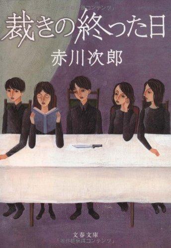 新装版 裁きの終った日 (文春文庫)