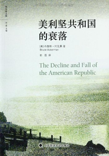 The Decline and Fall of the American Republic(Chinese Edition) (The Decline And Fall Of The American Republic)