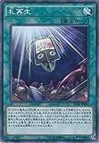 遊戯王カード RATE-JP057 札再生(ノーマル)遊☆戯☆王ARC-V [レイジング・テンペスト]